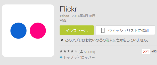 Flickr2