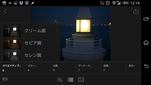Lightand 7