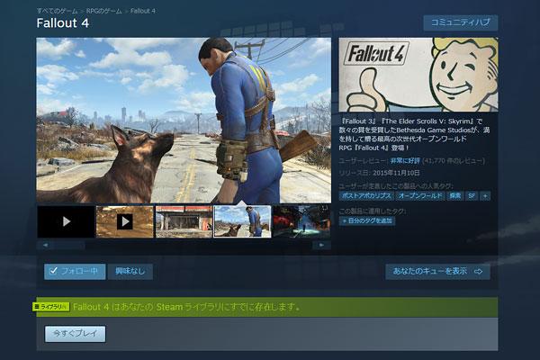Fallout4buy